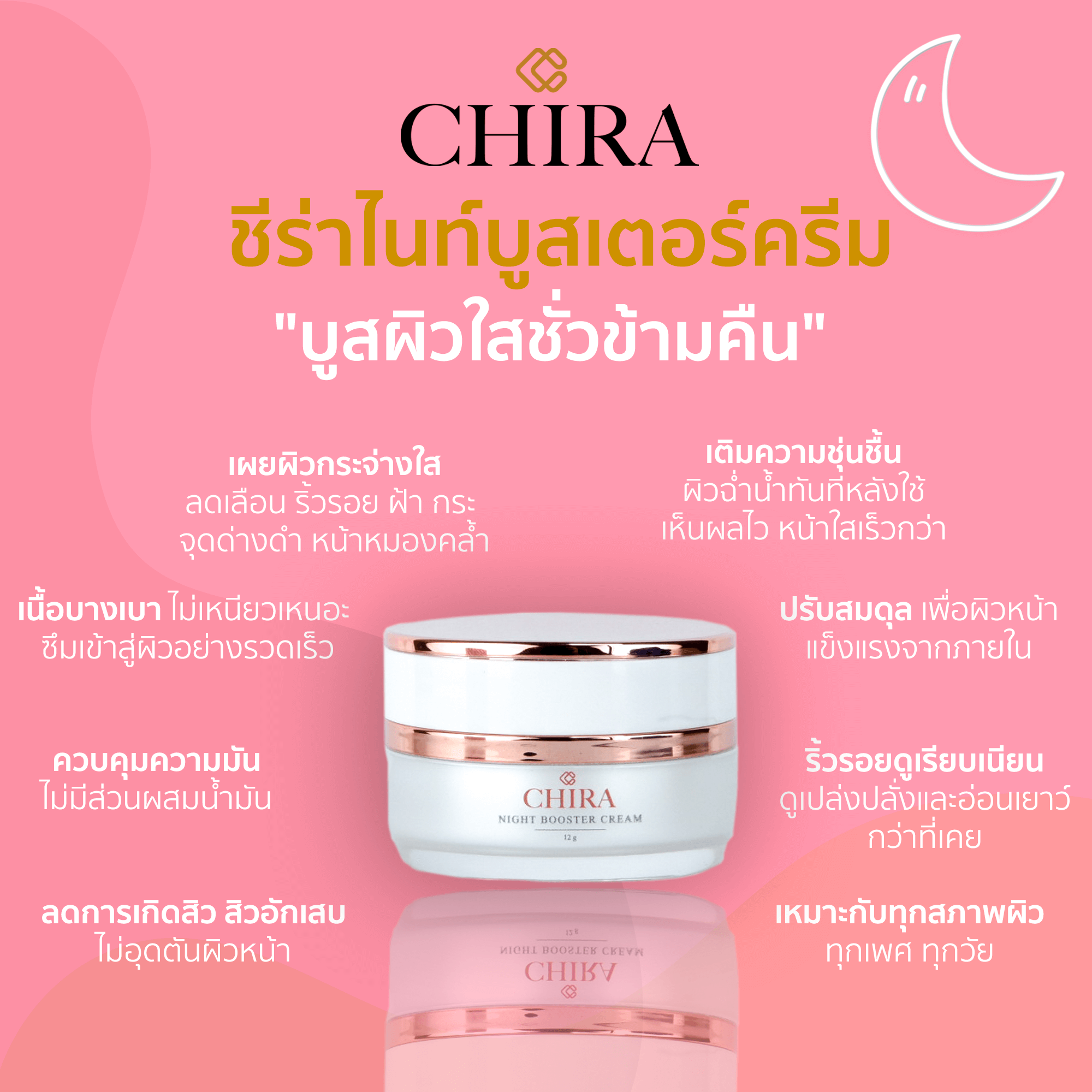CHIRA-Cream-ที่สุดของการบำรุงผิวหน้า