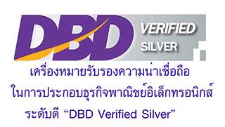 dbd verify silver